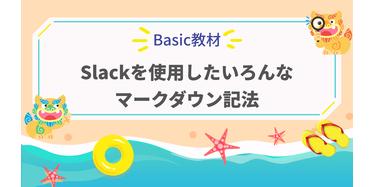 Slackを使用したいろんなマークダウン記法