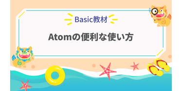 Atomの便利な使い方