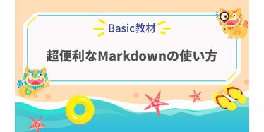 超便利なMarkdownの基本