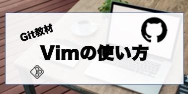 Vimの使い方
