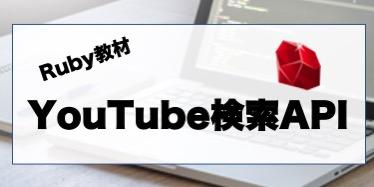 YouTube検索を実装するAPI