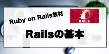 Ruby on Rails の基本