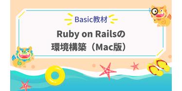 Ruby on Rails の環境構築(Mac版)