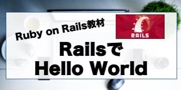 Ruby on Rails で Hello World!!
