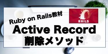 Active Record の様々な削除メソッド