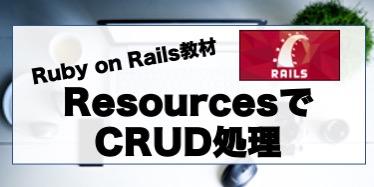 resources を使ったCRUD処理の実装