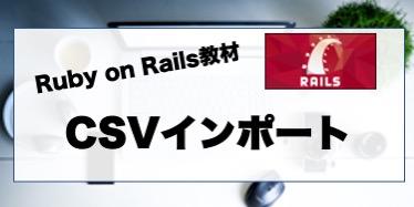 CSVデータインポート機能