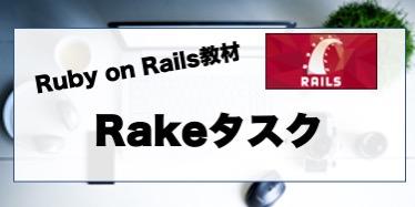 Rakeタスク