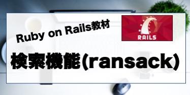 検索機能(Ransack)