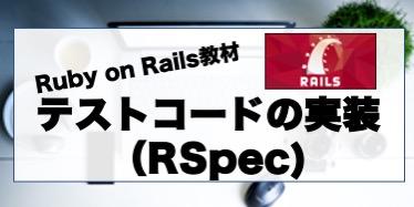 テストコードの実装(RSpec)