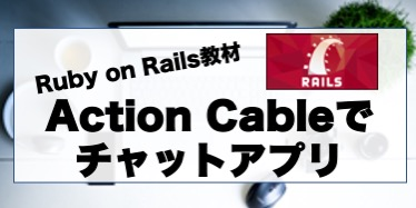 ActionCableを使用したチャットアプリ