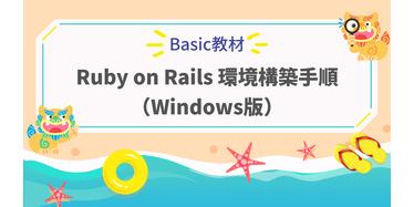 Ruby on Rails 環境構築手順(Windows版)