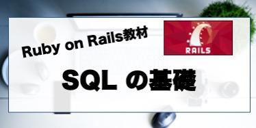 SQLの基礎