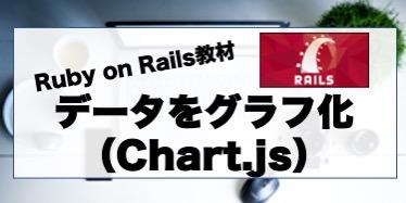 データをグラフ化してみよう!(Rails 6)