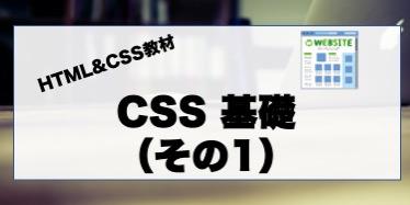 CSS基礎(その1)