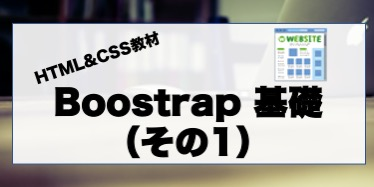 Bootstrap教材(その1)