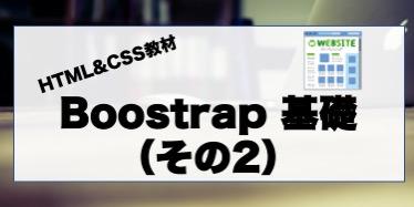 Bootstrap教材(その2)