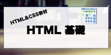 HTML基礎