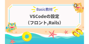 VSCodeの設定(フロント, Rails)