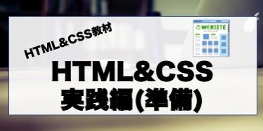 HTML&CSS 実践編(準備)