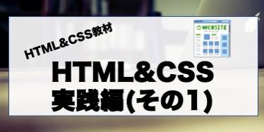HTML&CSS 実践編1