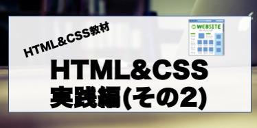 HTML&CSS 実践編2
