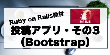 メッセージ投稿アプリ(その3・Bootstrap)