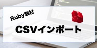 CSVインポート
