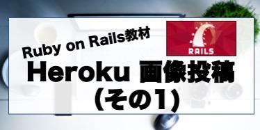 Herokuの画像投稿設定(その1・IAM S3)