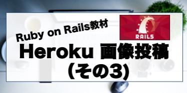 Herokuの画像投稿設定(その3・CloudFront)