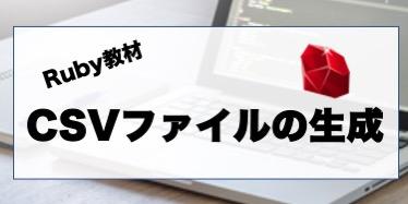 CSVファイルの生成