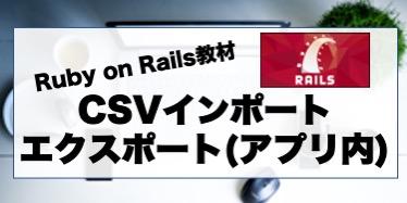 CSVインポート・エクスポート機能