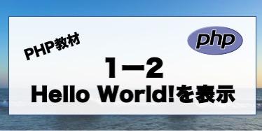 1-2 PHPでHello World!を表示させてみよう