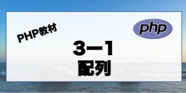 3-1 配列