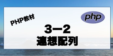 3-2 連想配列