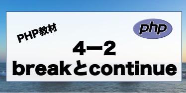 4-2 breakとcontinueの使い方