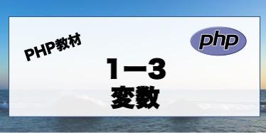 1-3 変数