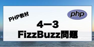 4-3 FizzBuzz問題を実装してみよう