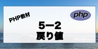 5-2 戻り値