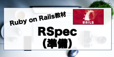 RSpec(準備)