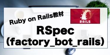 RSpec(factory_bot_railsの基礎)