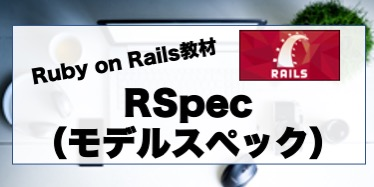 RSpec(モデルスペック )