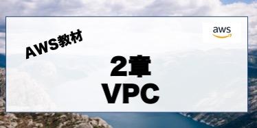 【2章】VPC