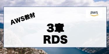 【3章】RDS