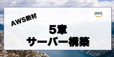 【5章】サーバー構築