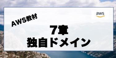 【7章】独自ドメイン