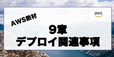 【9章】デプロイ関連事項