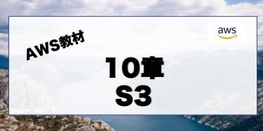 【10章】S3