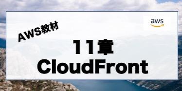 【11章】CloudFront