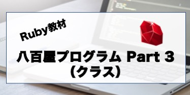 八百屋プログラム(クラス)part3